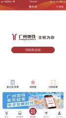 广州地铁在哪下载安装?广州地铁好用吗?