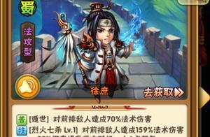 少年三国志刘备怎么用  搭配蜀国阵容的核心武将