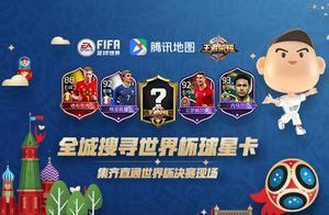 fifa足球世界世界杯活动介绍,教你球星的搜集方法