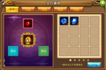 道具进化宝典 弹弹堂手游宝石怎么分解