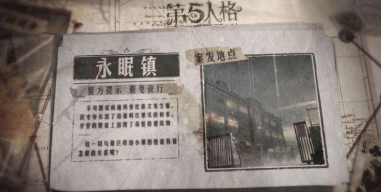 第五人格永眠镇学校二楼怎么进?最新探秘攻略在此!