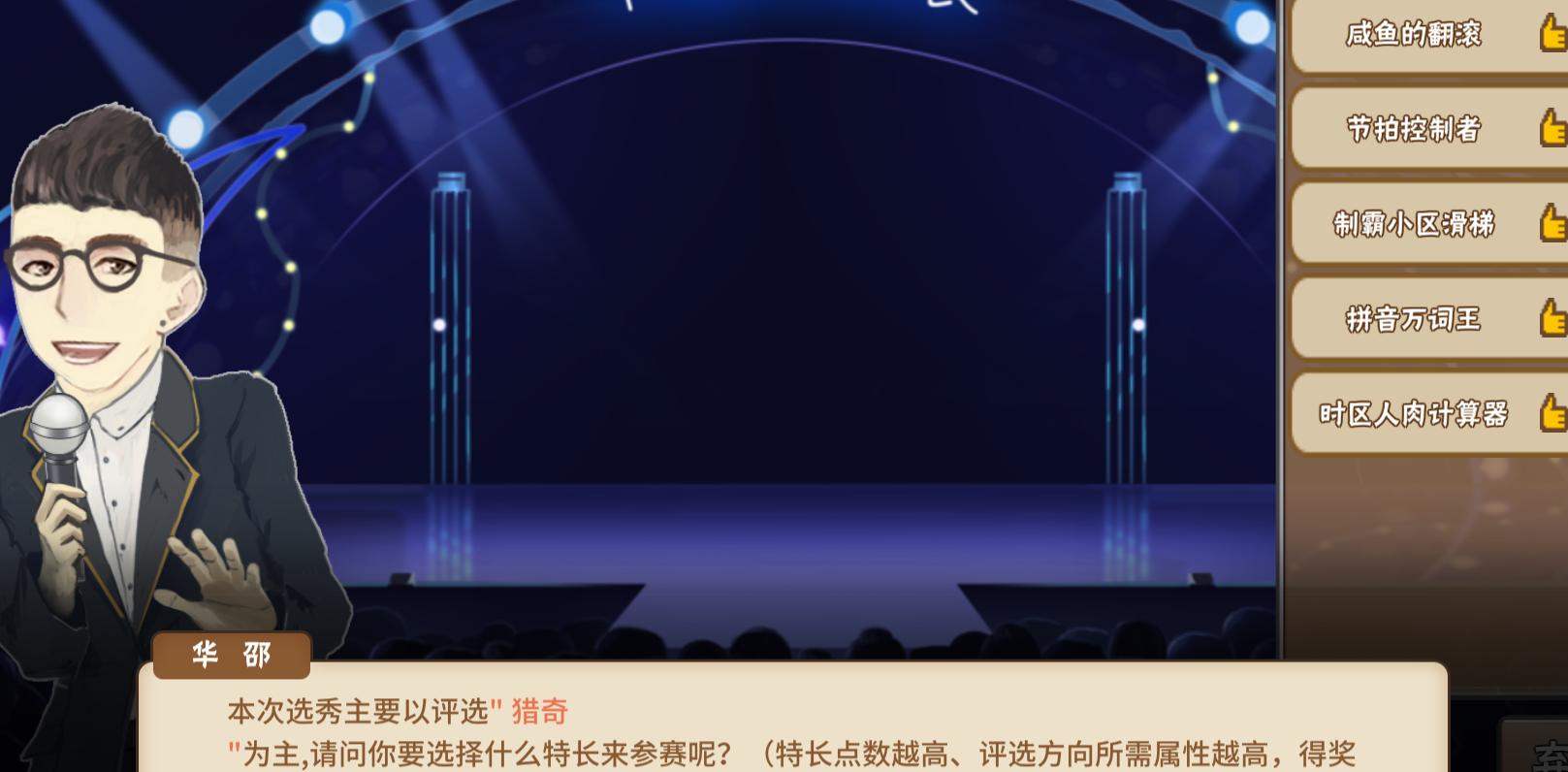 中国式家长怎么选秀?你掌握了高级特长了吗