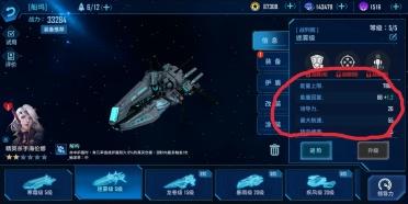 搭配的讲究之银河掠夺者怎么搭配战舰