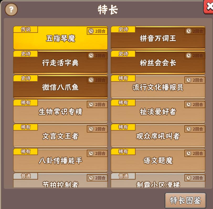 中国式家长怎么选工作总结,关键点竟是这个