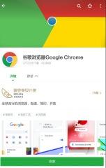 谷歌浏览器Google Chrome在哪下载安装?好用吗?