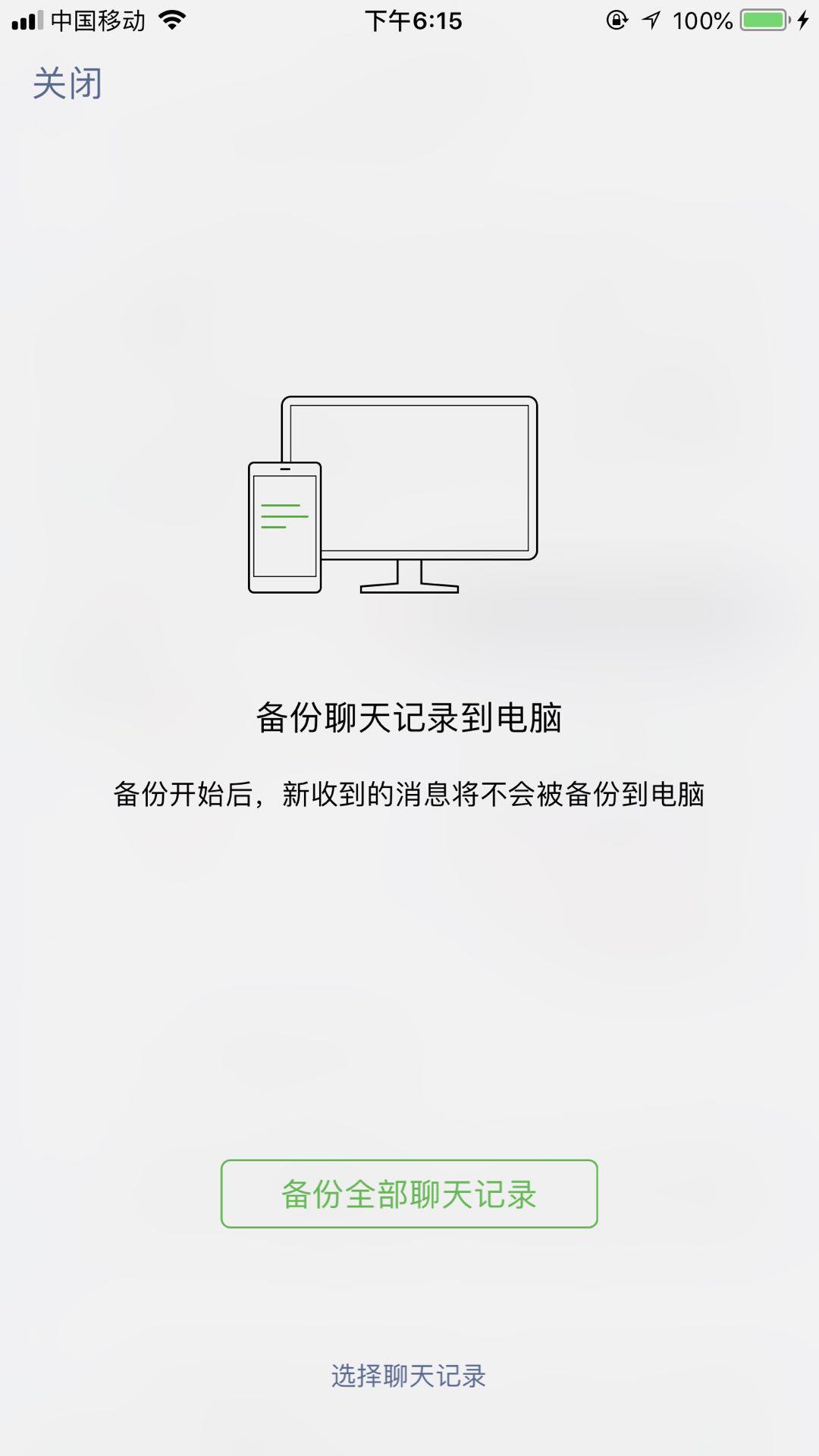 微信怎么恢复删除的聊天记录?恢复方法介绍