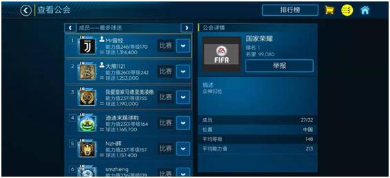 教你成为史上最强战队,FIFA足球世界怎么打战队赛