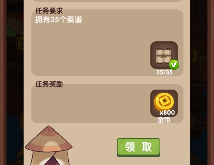 【原创】35菜谱:爆炒江湖59关怎么过