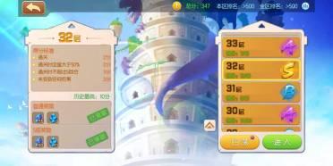 弹弹堂手游32层塔怎么过全解析 32层塔高效通关打法