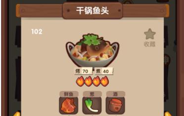 078任务奖励:爆炒江湖干锅鱼头怎么得