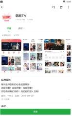 韩剧TV在哪下载安装?韩剧TV好用吗?