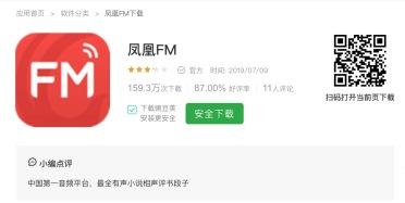凤凰FM在哪下载安装?凤凰FM好用吗?