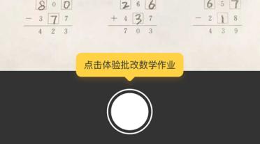 作业帮家长版在哪下载安装?作业帮家长版好用吗?