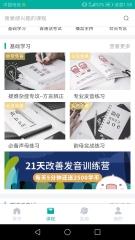 普通话学习在哪下载安装? 普通话学习好用吗?