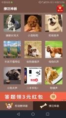 人狗交流器在哪下载安装?人狗交流器好用吗?