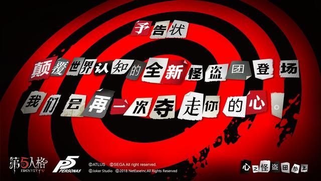 第五人格联动女神异闻录,联动角色喜多川祐介曝光