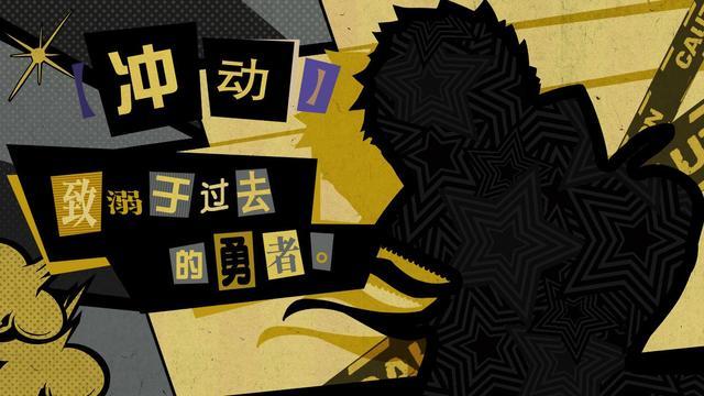 第五人格什么时候联动女神异闻录5?坂本龙司震撼登场