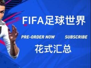 fifa足球世界新引擎花式怎么操作,一起成为游戏大佬