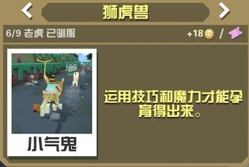 万兽之王:疯狂动物园狮虎兽怎么抓