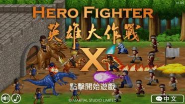 英雄大作战哪个英雄最厉害?英雄大作战怎么放技能?
