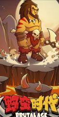 野蛮时代评测报告:一款MMO策略游戏,狩猎与玩家激斗