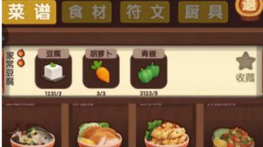 家常菜,爆炒江湖任务129怎么过