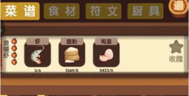 煎炒烹炸,爆炒江湖任务70怎么过?