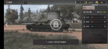 坦克连416工程怎么玩?苏系416使用技巧攻略!