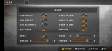 手机坦克连怎么自动锁定敌人?萌新不了解的坦克设置攻略!