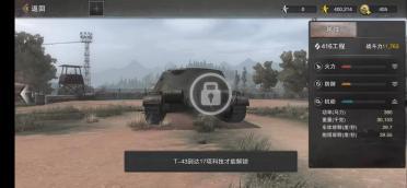 坦克连416装备怎么改装?强化须知!