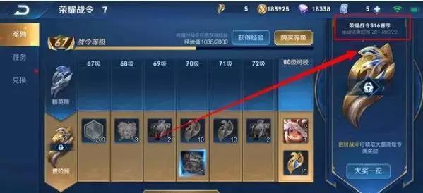 王者荣耀S17更新时间已经确定,新内容抢先看!