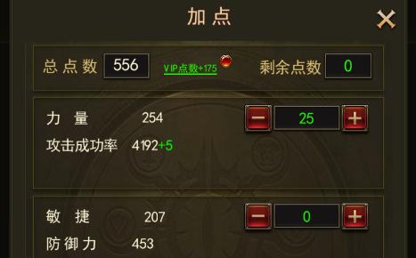 大天使之剑h5怎么加属性点?VIP有更多的属性点