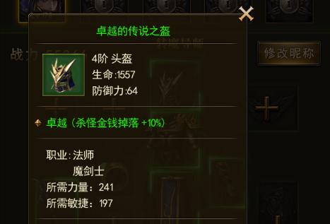 大天使之剑h5怎么加血?增加血量的方式知多少?