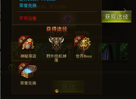大天使之剑h5无星装备怎么加星?强化宝石少不了