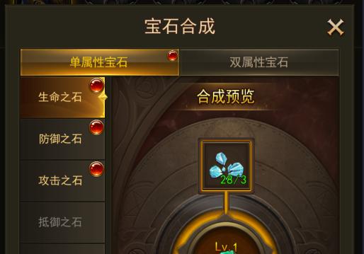 大天使之剑h5怎么打宝石?9种宝石如何挑选?