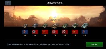 坦克世界闪击战在哪下载安装?坦克世界闪击战好玩吗?