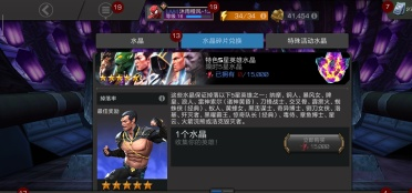 漫威超级争霸战怎么刷四星英雄,强势英雄就是牛
