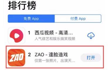 ZAO换脸APP爆火 zao涉及隐私安全吗?