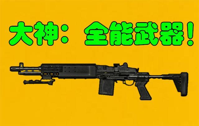 和平精英一般带哪两把枪?这几把都是不错的选择