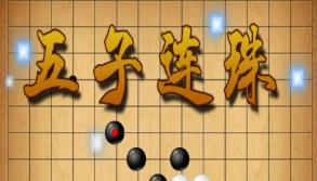 五子棋初入江湖第1关怎么过,请看这里