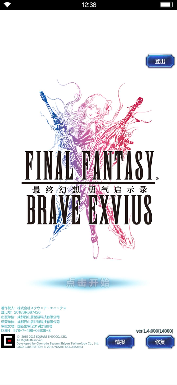 最终幻想:勇气启示录在哪下载安装?最终幻想好玩吗?