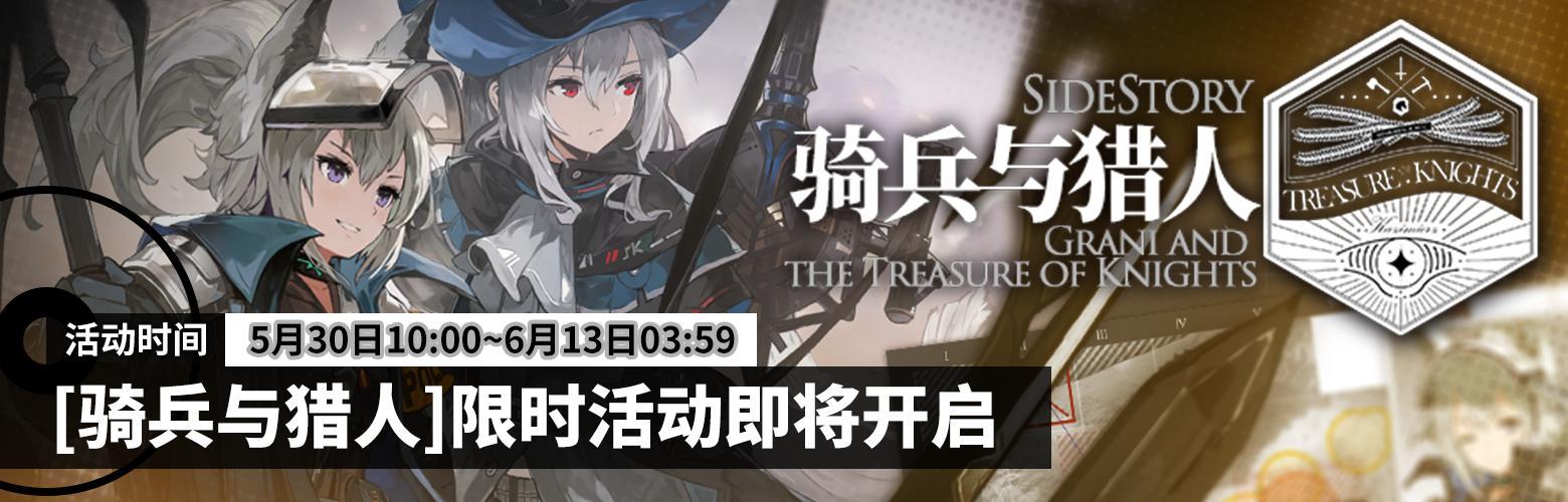 明日方舟骑兵与猎人剧情介绍,这是一个限时活动哦,还有隐藏关卡!