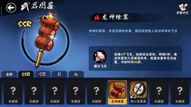 忍者必须死3新SSR武器龙神飨宴测评,火系武器新宠get