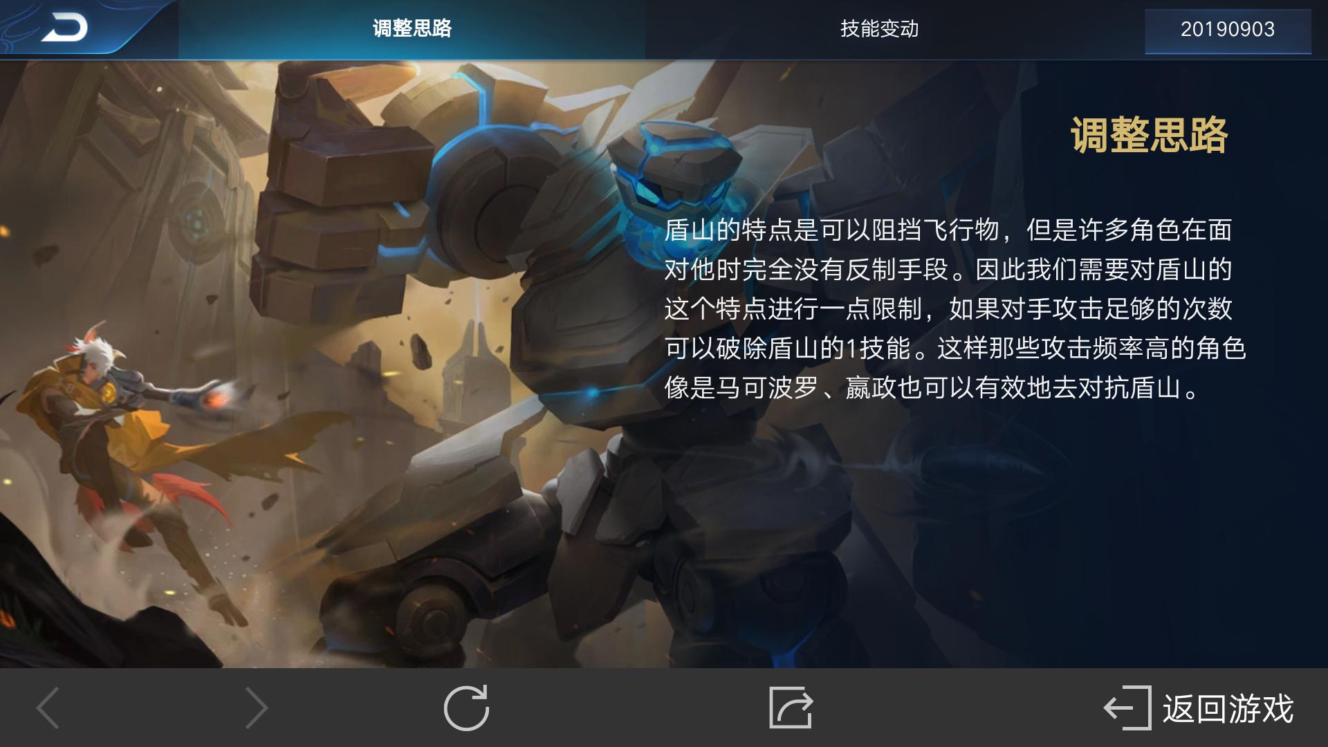 新版本介绍:王者荣耀s16赛季英雄有哪些调整
