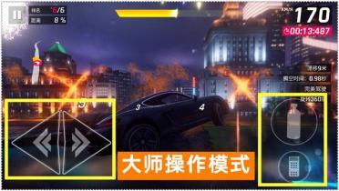 狂野飙车9智能操作模式怎么玩?智能操作模式技巧分享