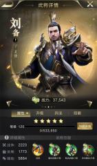 乱世王者刘备值不值得培养,最强大的高级后方发展型武将