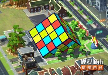 建筑控的天堂!模拟城市我是市长城市设计中心玩法介绍