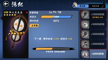 忍者必须死3如何快速获得元素锤,满级武器香吗?