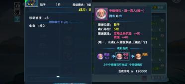 手游剑侠情缘5级魂石怎么镶嵌 揭秘魂石系统攻略