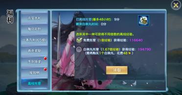 手游剑侠情缘65级任务怎么过,这些方法帮你快速过主线